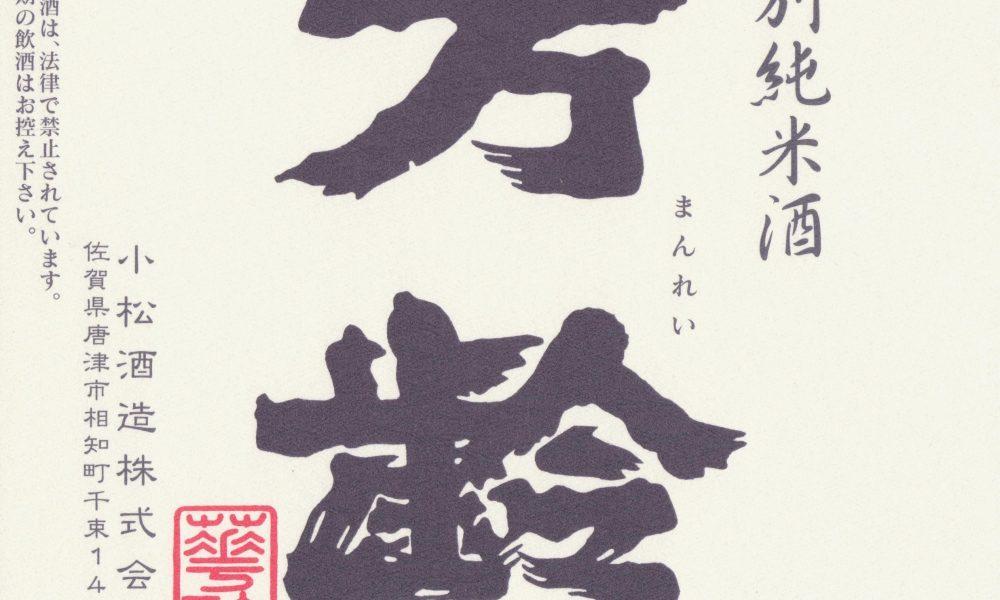 9月22日(日) 佐賀・小松酒造フェア!酒蔵さん来店企画第34回