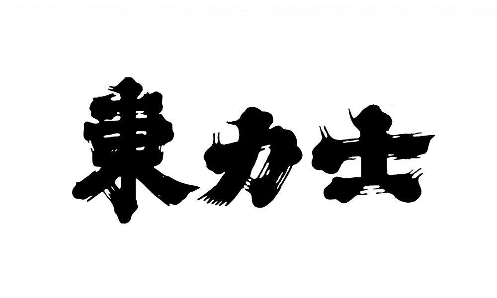 12月3日(火)栃木・島崎酒造フェア!酒蔵さん来店企画第39回