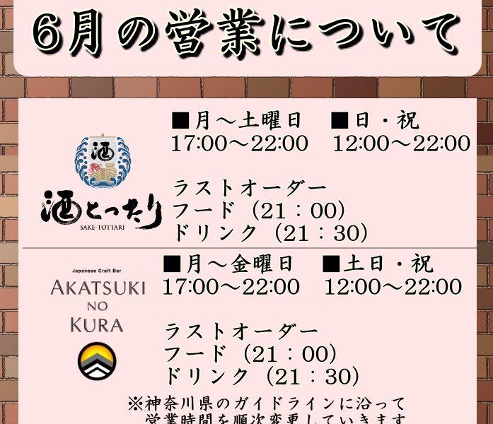■6月の営業時間に関するお知らせ