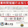 【重要】神奈川県の要請による時短営業のお知らせ